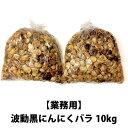 【業務用】黒にんにく 業務用 10kg 波動