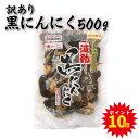 【ポイント10倍!お買い物マラソン限定】黒にんにく 訳ありB級 青森県産 バラ500g