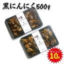 【ポイント10倍!お買い物マラソン限定】黒にんにく 青森県産 バラ500g(250gパック×2)