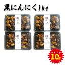 【ポイント10倍!お買い物マラソン限定】黒にんにく バラ1kg 青森県産 約3か月分(250gパック×4)