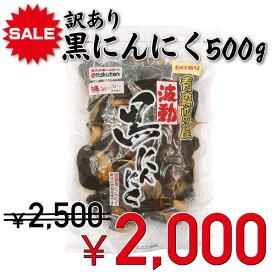 【スーパーSALE特別価格】黒にんにく 訳ありB級 青森県産 バラ500g