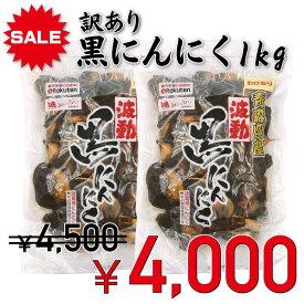 【スーパーSALE特別価格】黒にんにく 訳ありB級 青森県産 1kg
