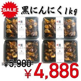 【スーパーSALE特別価格】黒にんにく バラ1kg 青森県産 約3か月分(250gパック×4)