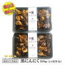 【最安値に挑戦中!】黒にんにく 青森県産 バラ500g(250gパック×2)