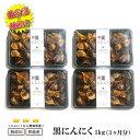【最安値に挑戦中!】黒にんにく バラ1kg 青森県産 約3か月分(250gパック×4)