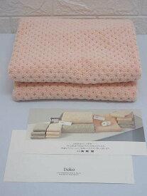 【未使用品】 銀座英国屋 Doko バスマット サーモンピンク 上質       綿100% コットン タオル 厚手 しっかり 高級 柔らか