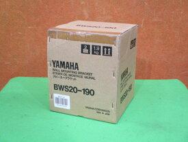 【未使用・未開封品】YAMAHA ( ヤマハ ) BWS20-190 (2個1組) ◆ スピーカー用ウォールブラケット VXS5/ S15/ S15W/ S55/ HS5I/ HS5IW/ MSP3/ MS101III 対応 [8152]