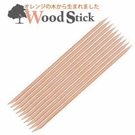 最高品質 ネイル オレンジウッドスティック 10本【ジェルネイル スカルプ ネイルケア】
