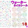 [6/12更新]ウォーターネイルシール水彩風選べる18種類♪極薄・重ね貼りOK