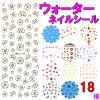 [6/12更新]ウォーターネイルシール花柄選べる18種類♪極薄・重ね貼りOK