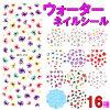 [7/27更新]ウォーターネイルシール水彩風花柄選べる18種類♪極薄・重ね貼りOK