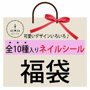ネイルシール 福袋 20種(10枚)セット【ジェルネイル デコ】
