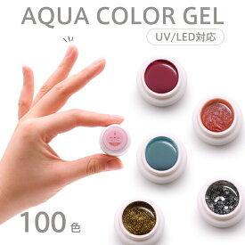 カラージェル 130種 3g LED UV対応 ジェルネイル