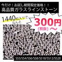 [お試し特別価格!]スワロフスキー代用 改良!! 高品質ガラスストーン クリア SS20(約4.8mm)SS12(約3.0mm)SS10(約2.7mm)SS8(...