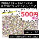 スワロフスキー代用 改良!! 高品質ガラスストーン オーロラ クリスタルAB SS20(約4.8mm)SS12(約3.0mm)SS10(約2.7mm)SS8(約...