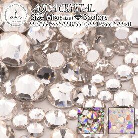 高品質ガラスストーン mixサイズ SS20(約4.8mm)SS16(約4.0mm)SS12(約3.0mm)SS10(約2.7mm)SS8(約2.4mm)SS6(約2mm)SS4(約1.7mm)SS3(約1.4mm)【ラインストーン クリスタル オーロラ クリスタルAB ネイル デコ レジンクラフト】