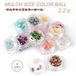 カラーパールカラーボール12色【ネイルデコレジンクラフトハンドメイドアクセサリー】