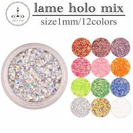 ラメホロ ミックス [ラメ&ホログラム1mm]mix 選べる12色【ジェルネイル グリッター デコ レジンクラフト】