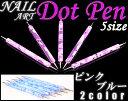 <メール便OK>ジェルネイル☆ネイルアートに最適!ドットペン1本(単品価格)ネイル用品最安値挑戦中!!【10P30Nov14】