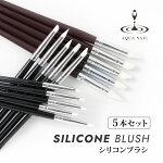 シリコンブラシ5本セット選べる3タイプ【ジェルネイルデコレジンジェルブラシ・筆】