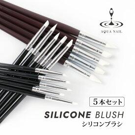 シリコンブラシ 5本セット 選べる3タイプ【ジェルネイル デコ レジン ジェル ブラシ・筆】