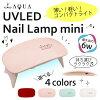 [メール便可]LEDライトUVライト6W持ち運びに便利な軽量コンパクトサイズ【ジェルネイルレジンクラフト手芸】