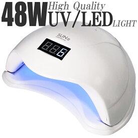 LEDライト UVライト 48W 簡単センサー付 低ヒート機能で安心【ジェル ネイル レジンクラフト 手芸】