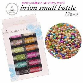 高品質 ブリオン 小瓶12色セットパッケージ入り【ネイル パーツ デコ レジンクラフト】