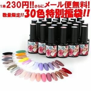 ポリッシュ カラージェル ワンステップジェル ワンステップ カラージェル 30色セット 5g LED UV対応 ジェルネイル