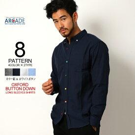 ボタンダウンシャツ メンズ 長袖シャツ オックスフォードシャツ メンズファッション トップス カジュアルシャツ 長袖 ボタンダウン シャツ オックスフォードシャツ ARCADE(アーケード)