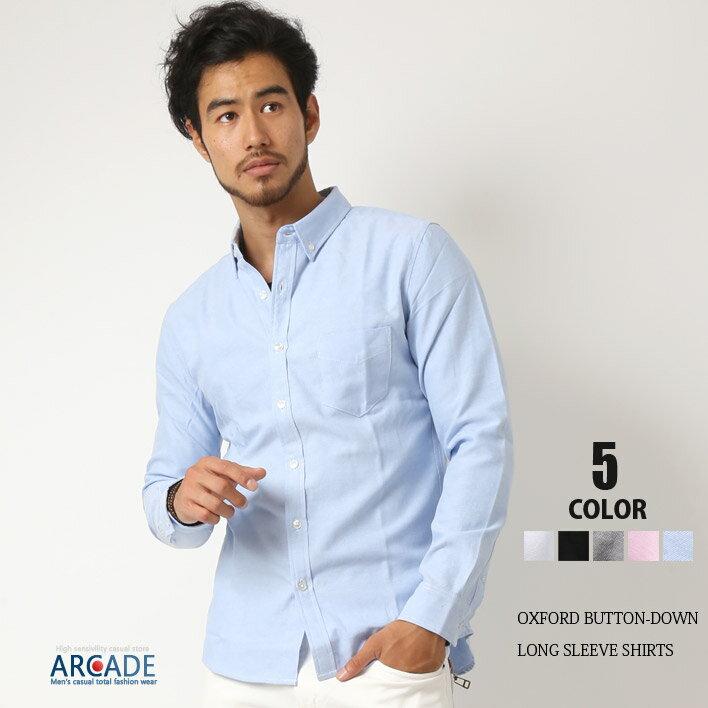 オックスフォードシャツ メンズ 長袖シャツ ボタンダウン 長袖 タイト 細身 白 シャツ メンズファッション トップス カジュアルシャツ ボタンダウンシャツ ARCADE(アーケード)