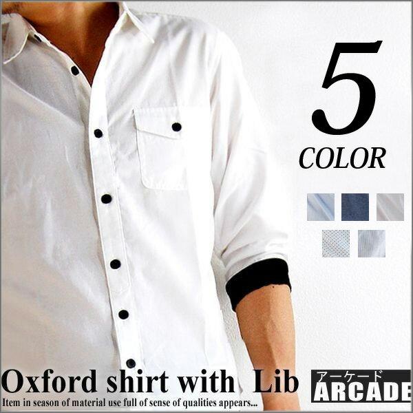 オックスフォードシャツ メンズ シャツ【送料無料】今、着たい♪サラッと羽織るリブ使い オックスフォード 7分袖 シャツ メンズ シャンブレー ストライプシャツ/チェック/ドット/無地 シャツ メンズ アメカジ ARCADE(アーケード)