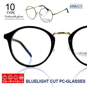 ブルーライトカット PC眼鏡 レンズ ボストン ウエリントン サングラス おしゃれ 伊達メガネ パソコンメガネ 伊達眼鏡