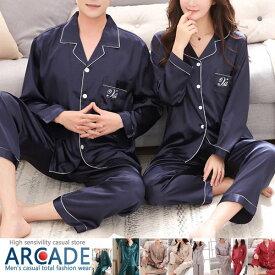 パジャマ 上下セット シルク調サテン地 ペアパジャマ メンズ レディース ナイトウェア 襟付き ルームウェア 寝巻 部屋着