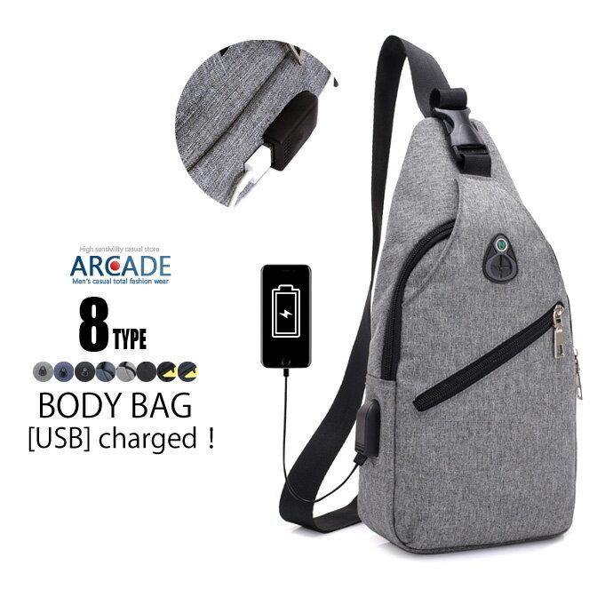 ボディバッグ メンズ・レディース かばん USBポート搭載 ケーブル付 ミニバッグ