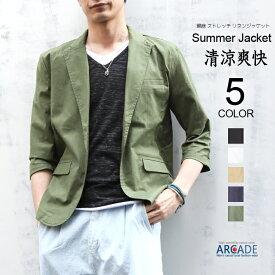 テーラードジャケット メンズ 綿麻 リネン サマージャケット ストレッチ 2B 2つ釦 ジャケット メンズ リネン 夏 7分袖 7分丈 リネンジャケット