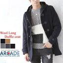 ダッフルコート メンズ コート ロング丈 ダッフルコート アウター シンプル ロングコート メンズファッション アウター 無地 ARCADE