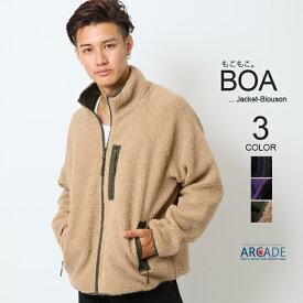 ボアジャケット メンズ アウター 秋冬 リバーシブル 裏表使える 2WAY ナイロンジャケット 暖か ボアブルゾン ベージュ ジャケット おしゃれ かっこいい