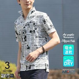 ポロシャツ メンズ 半袖 ポロ 吸水速乾 スキッパー シャツ メンズポロシャツ Dry ひんやり 涼しい 夏 接触冷感 総柄 半袖ポロシャツ ナチもの 襟ワイヤー