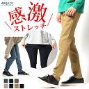 チノパン メンズ ストレッチ スキニー パンツ 伸縮 快適 感激の履き心地 薄手 春服 スリムパンツ メンズファッション …