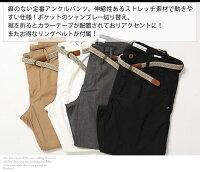 アンクルパンツメンズストレッチチノパンおしゃれアンクル丈メンズファッション大きいサイズアンクルスキニー編み込みフリーサイズメッシュベルト付き