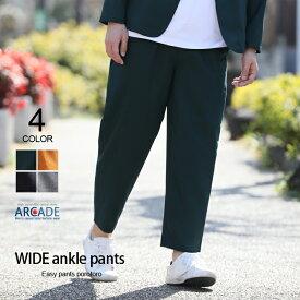 アンクルパンツ メンズ ワイドパンツ ポリトロ アンクル丈 イージーパンツ 軽い 清涼素材 メンズ 韓国 ファッション 春服