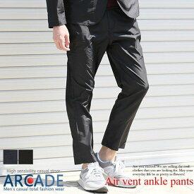 【SALE!夏セール】クールドット 冷感 吸水速乾 アンクルパンツ メンズ 夏 ひんやり 涼しい パンツ エアーベント メンズファッション