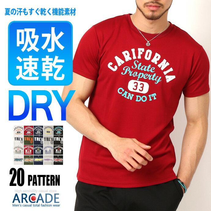 【送料無料】Tシャツ メンズ 吸汗速乾 半袖T ドライメッシュ素材 アメカジ Tシャツ カレッジ