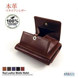 ミニ財布 小さい財布 三つ折りミニウォレット イタリアンレザー レディース メンズ 父の日 極小財布 コンパクト 本革 小銭入れあり