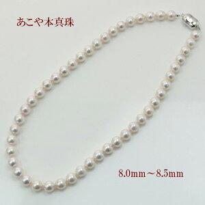 真珠 パール ネックレス アコヤ真珠 ネックレス あこや真珠 8mm-8.5mm ホワイトピンクカラー パール 真珠 ムーンストーン