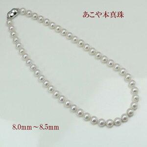 あこや真珠 パール ネックレス 8mm-8.5mm ホワイトカラー シルバー アコヤ本真珠 フォーマル 冠婚葬祭