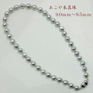 真珠 パール ネックレス あこや真珠 ネックレス アコヤ本真珠 大珠 9mm-9.5mm ナチュラル グレーカラー バロックパール カジュアル