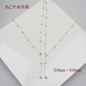 真珠 パール ネックレス あこや真珠 パールネックレス 5mm-6mm ステーション ロング 60cm デザイン K18 K14WG アコヤ本真珠 カジュアル