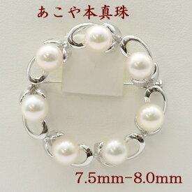 真珠 パール ブローチ あこや真珠 パールブローチ デザイン 7.5mm-8mm 7pcs ホワイトピンクカラー アコヤ本真珠 冠婚葬祭 卒業式 入学式 フォーマル サークル 北欧 上品